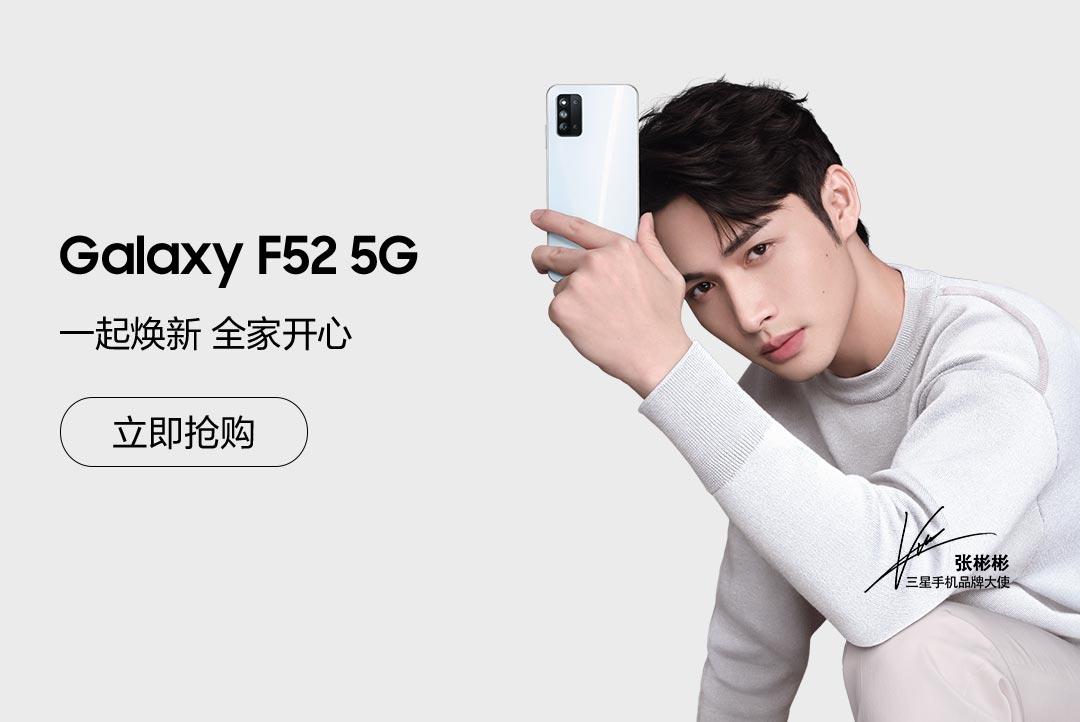 Galaxy F52 5G 一起焕新 全家开心