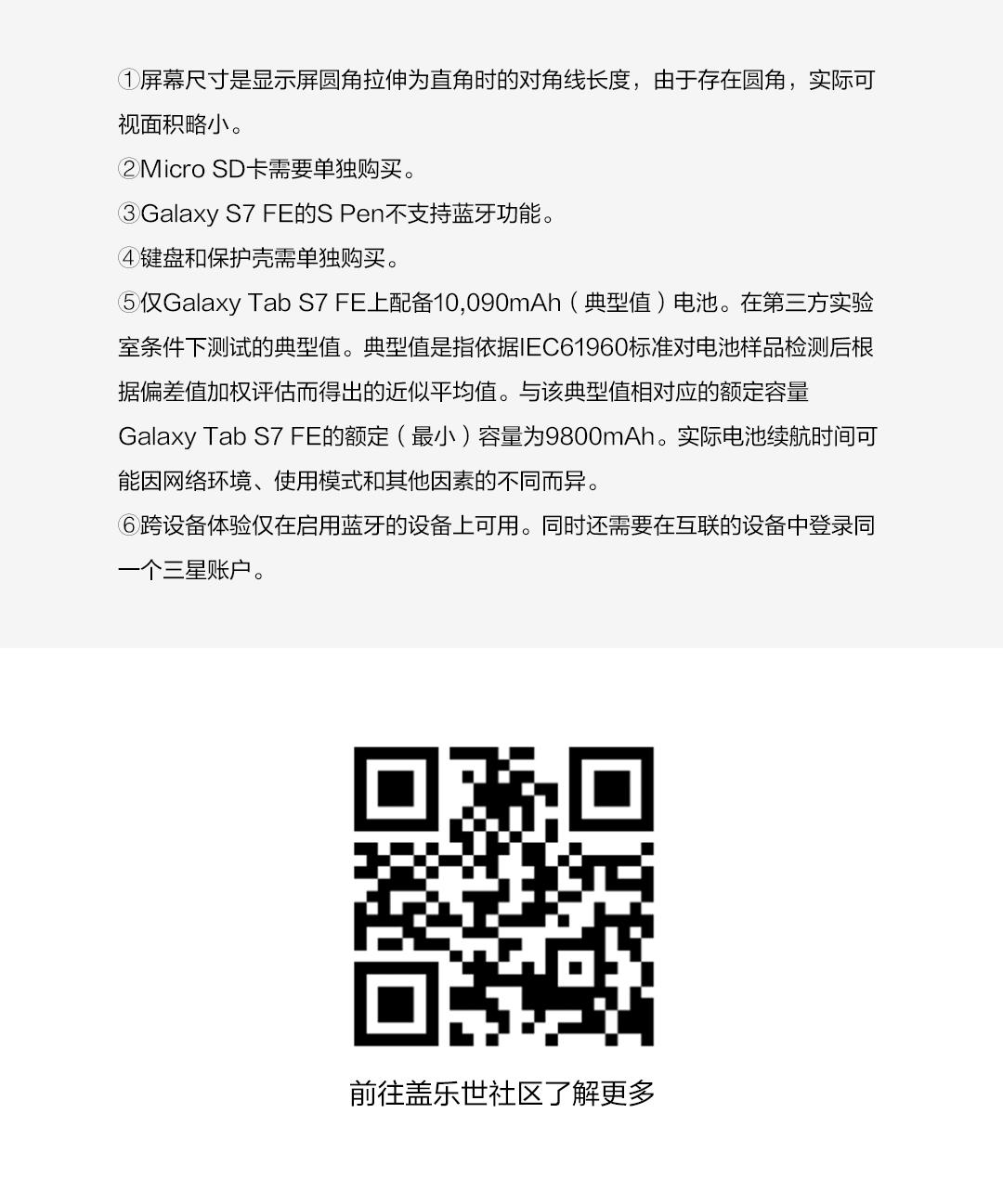 简约之美 均衡性能 三星Galaxy Tab S7 FE精美图赏