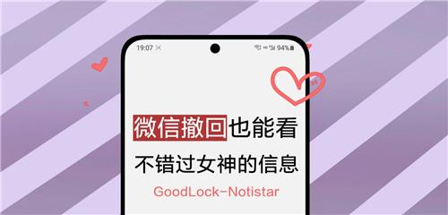 【GoodLock】微信撤回也能看-不错过女神的每一次撤回