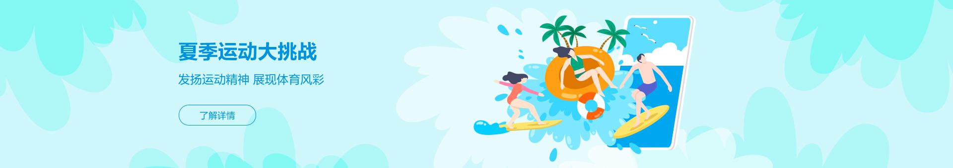 夏季运动大挑战- 发扬运动精神 展现体育风彩
