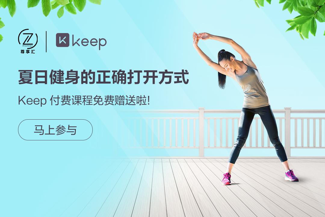 免费领取Keep付费课程,解锁夏日健身新体验!