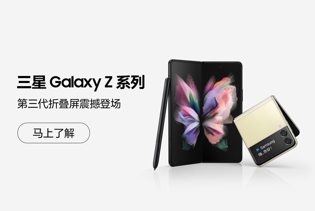 三星Galaxy Z 系列 第三代折叠屏震撼登场