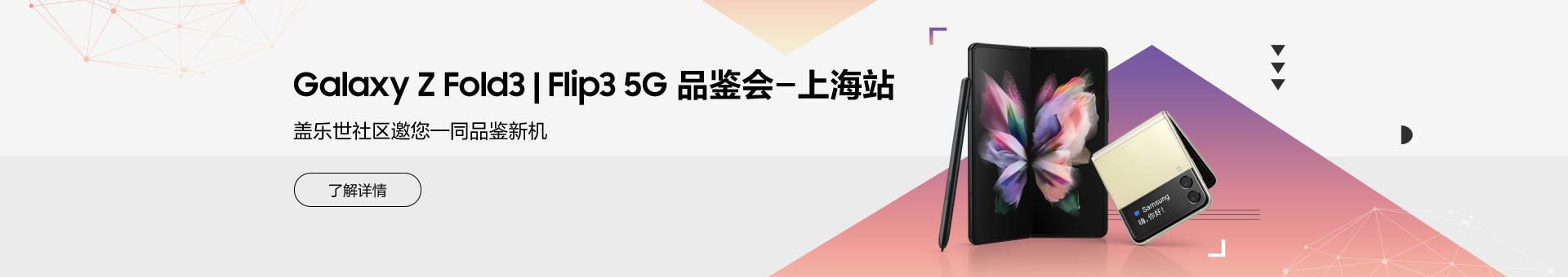 Galaxy Z Fold3 | Flip3 5G品鉴会-上海站,邀你一同品鉴新机