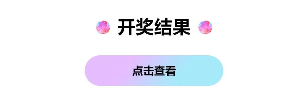 开奖结果.jpg