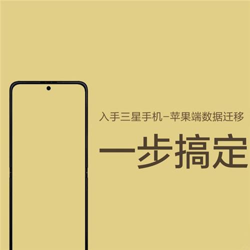 【S换机助手】入手三星手机-数据迁移一步搞定(IOS篇)