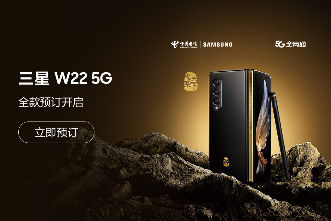三星W22 5G 预售开启
