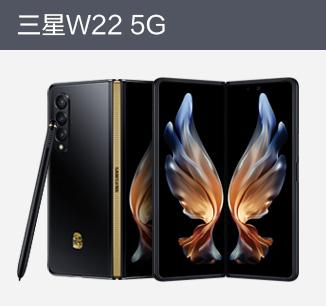 三星W22 5G