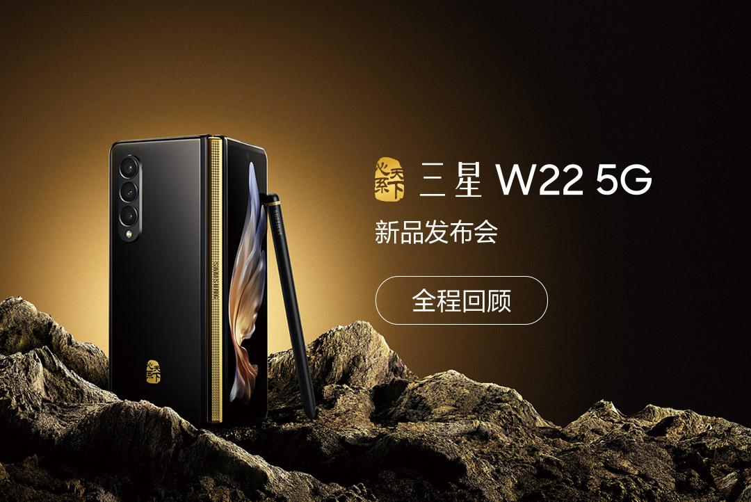 心系天下 三星W22 5G新品发布会 全程回顾