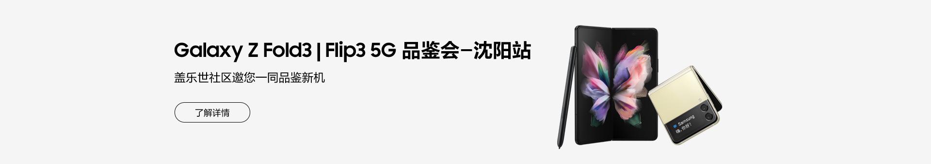 Galaxy Z Fold3| Flip3 5G品鉴会-沈阳站,邀您一同品鉴新机