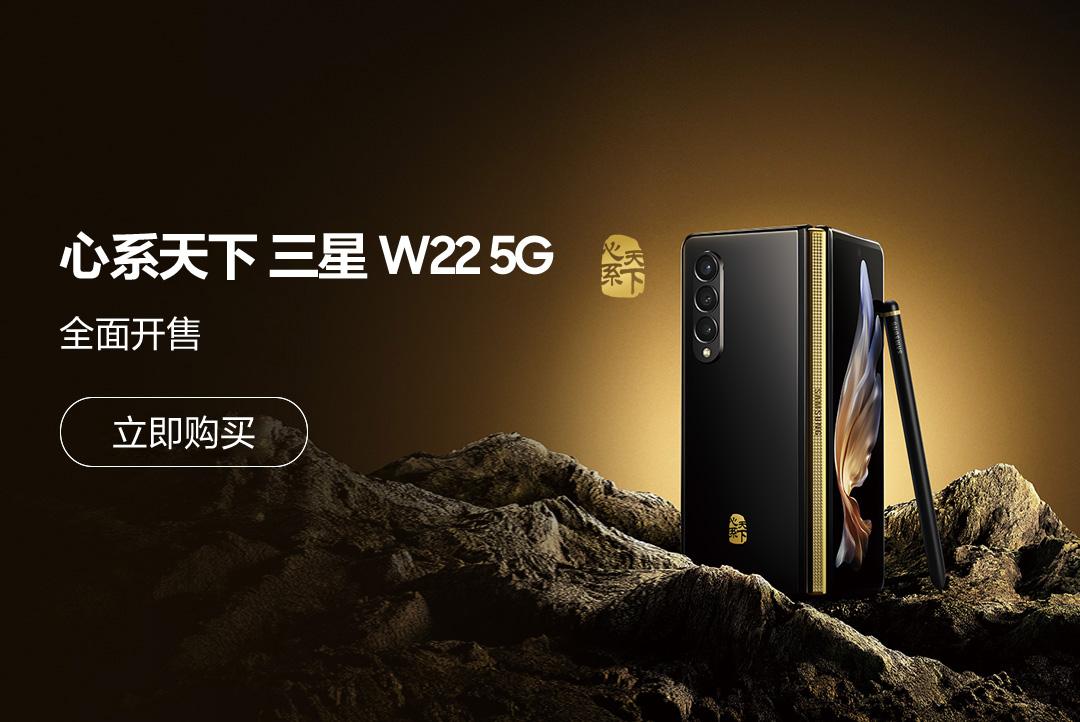 三星W22 5G全面开售 福利信息汇总