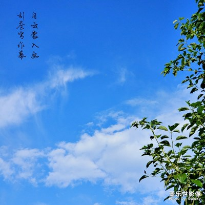 家乡蓝天白云
