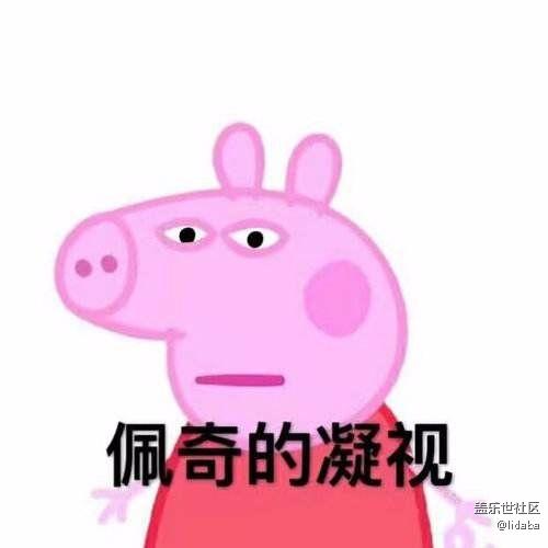 社会人小猪佩琪
